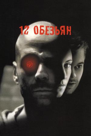 Фильм «12 обезьян» (1995)