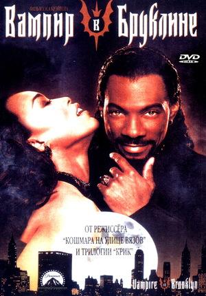 Фильм «Вампир в Бруклине» (1994)