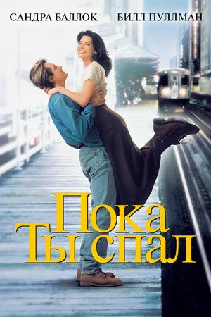 Фильм «Пока ты спал» (1995)