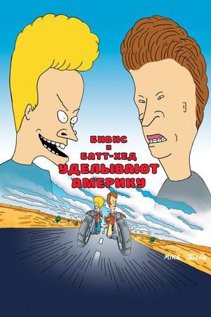Мультфильм «Бивис и Батт-Хед уделывают Америку» (1996)