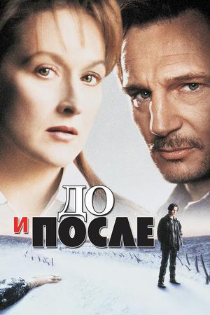 Фильм «До и после» (1995)