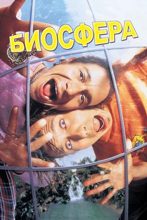 Фильм «Био-Дом» (1996)