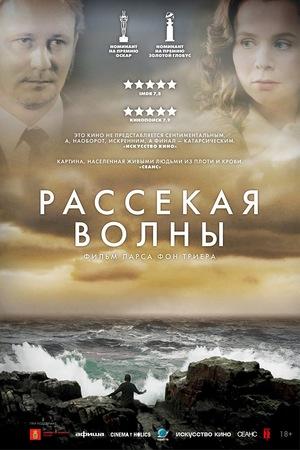 Фильм «Рассекая волны» (1996)