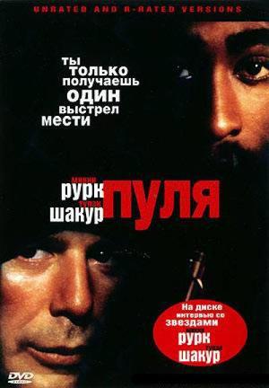 Фильм «Пуля» (1996)