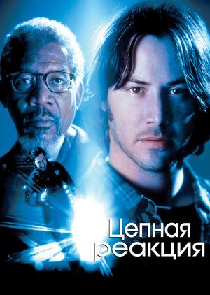 Фильм «Цепная реакция» (1996)
