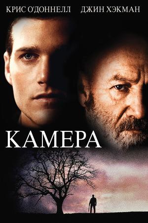 Фильм «Камера» (1996)