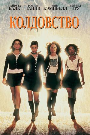 Фильм «Колдовство» (1996)