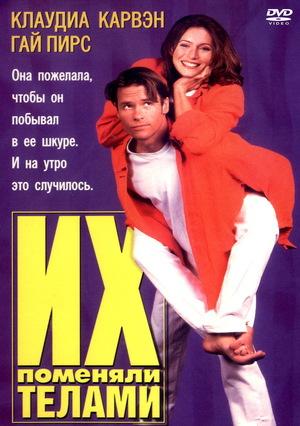 Фильм «Их поменяли телами» (1996)