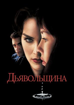 Фильм «Дьявольщина» (1996)