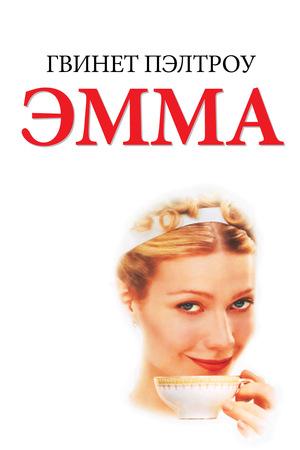Фильм «Эмма» (1996)
