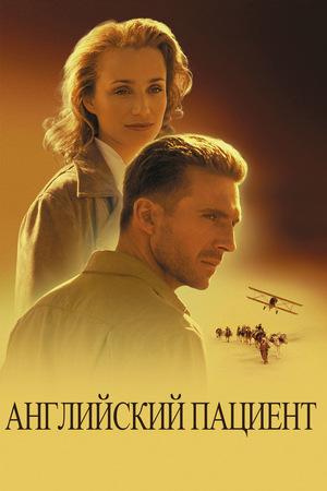 Фильм «Английский пациент» (1996)