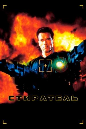 Фильм «Стиратель» (1996)