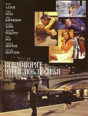 Фильм «Все говорят, что я люблю тебя» (1996)