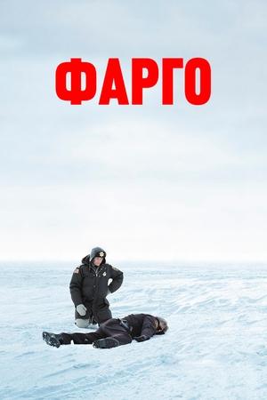 Фильм «Фарго» (1995)