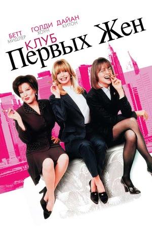 Фильм «Клуб первых жен» (1996)
