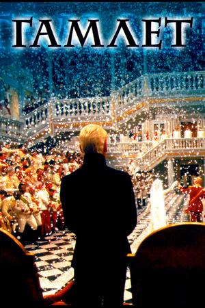 Фильм «Гамлет» (1996)