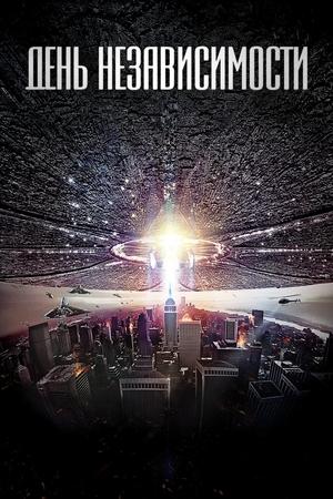Фильм «День независимости» (1996)