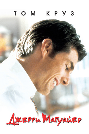 Фильм «Джерри Магуайер» (1996)