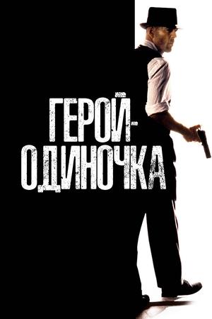 Фильм «Герой-одиночка» (1996)