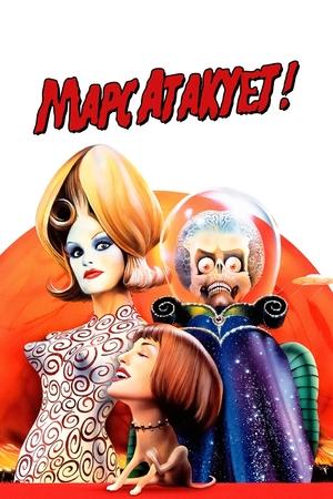 Фильм «Марс атакует!» (1996)