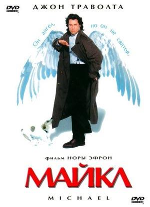 Фильм «Майкл» (1996)