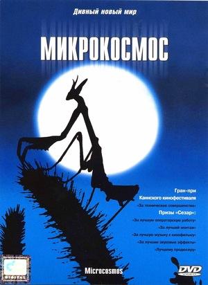 Фильм «Микрокосмос» (1996)