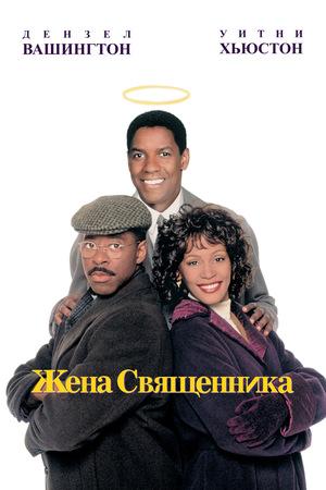 Фильм «Жена священника» (1996)