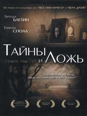 Фильм «Тайны и ложь» (1996)