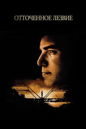 Фильм «Отточенное лезвие» (1995)