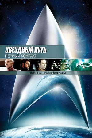 Фильм «Звездный путь: Первый контакт» (1996)