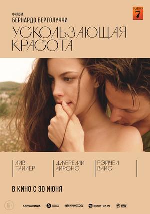 Фильм «Ускользающая красота» (1995)