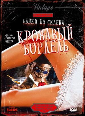 Фильм «Байки из склепа: Кровавый бордель» (1996)