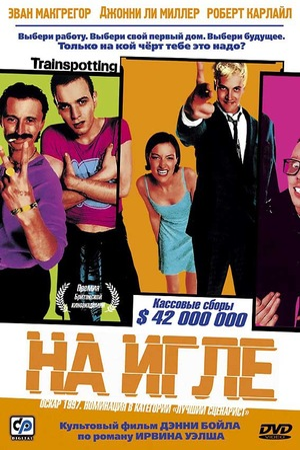 Фильм «На игле» (1996)