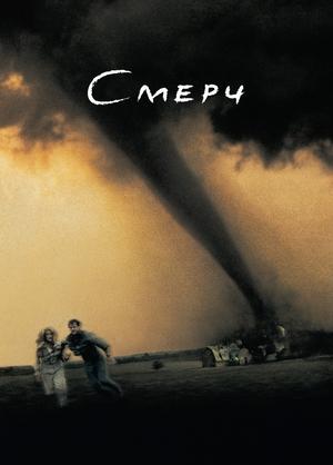 Фильм «Смерч» (1996)