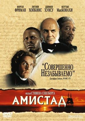 Фильм «Амистад» (1997)