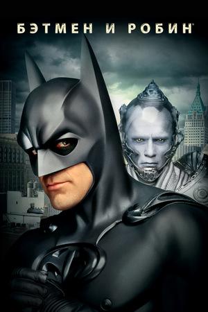 Фильм «Бэтмен и Робин» (1997)