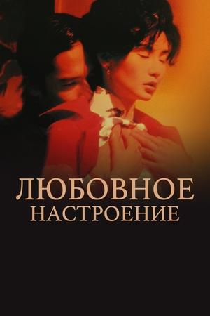 Фильм «Любовное настроение» (2000)