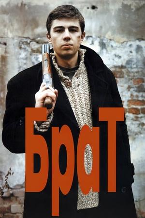 Фильм «Брат» (1997)