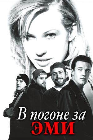 Фильм «В погоне за Эми» (1996)