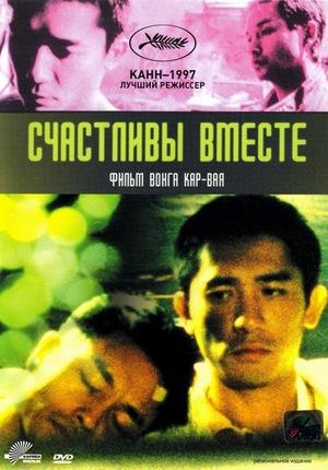Фильм «Счастливы вместе» (1997)