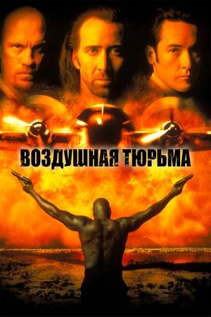Фильм «Воздушная тюрьма» (1997)