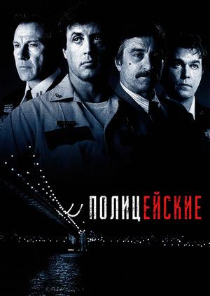 Фильм «Полицейские» (1997)