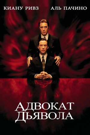 Фильм «Адвокат дьявола» (1997)