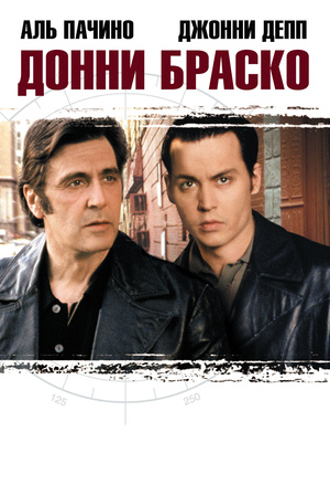 Фильм «Донни Браско» (1997)