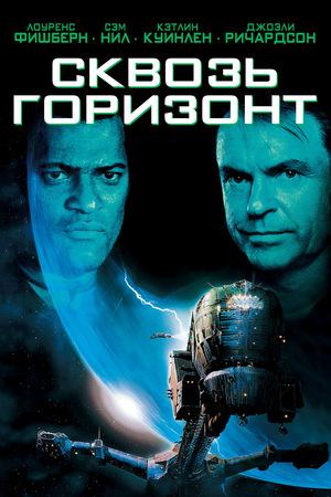 Фильм «Сквозь горизонт» (1997)
