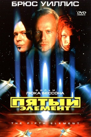 Фильм «Пятый элемент» (1997)