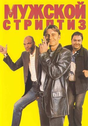 Фильм «Мужской стриптиз» (1997)