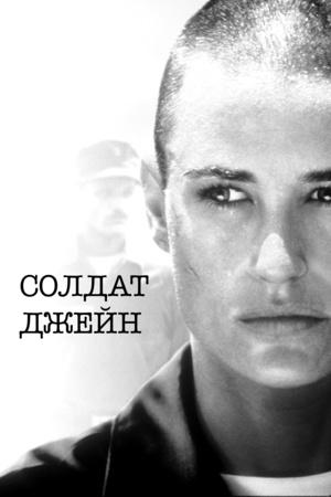 Фильм «Солдат Джейн» (1997)