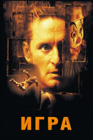 Фильм «Игра» (1997)