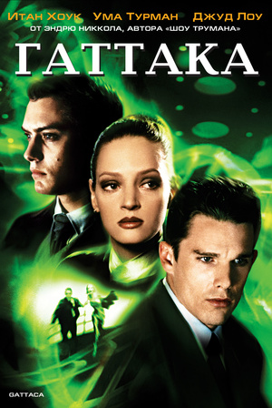 Фильм «Гаттака» (1997)